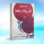 رواية «آخر رمانات العالم» لبختيار علي.. الغوص في أعماق التاريخ
